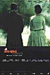 Película: A los que aman